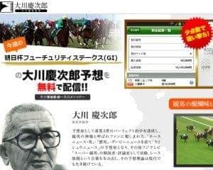 大川慶次郎 パーフェクト馬券メソッド【大川智絵監修】