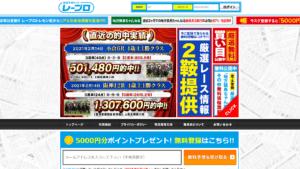 「レープロ」は信用できない競馬予想サイト!口コミ・評判・無料予想を検証!
