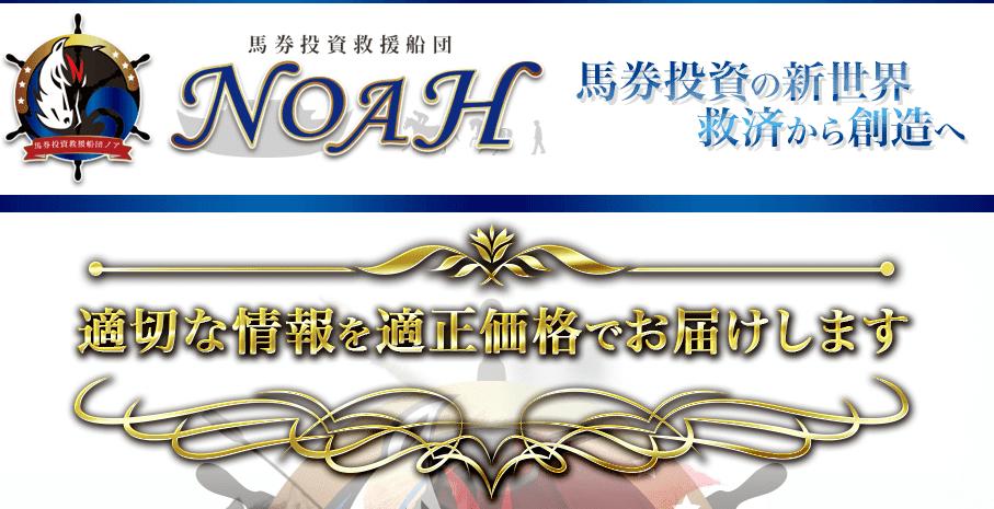 馬券投資救援船団ノア(NOAH)