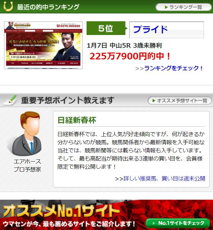 スポンサーサイトの広告
