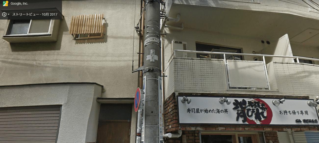 東京都渋谷区円山町25-5 2F