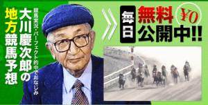 大川慶次郎の地方競馬予想の口コミ・評判・予想の的中率を調査