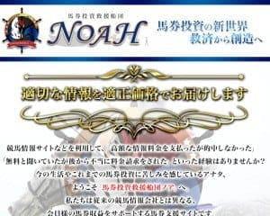 馬券投資救援船団ノア(NOAH)の口コミ・評判・予想の的中率を調査