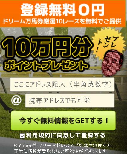 100,000円分のポイント