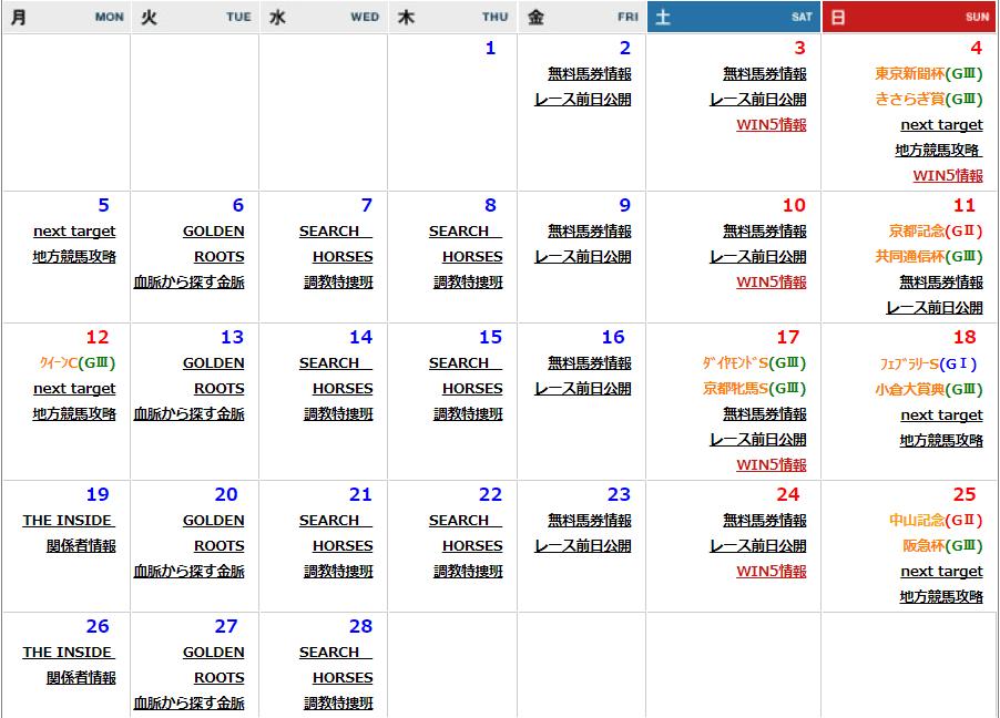 コンテンツ更新カレンダー