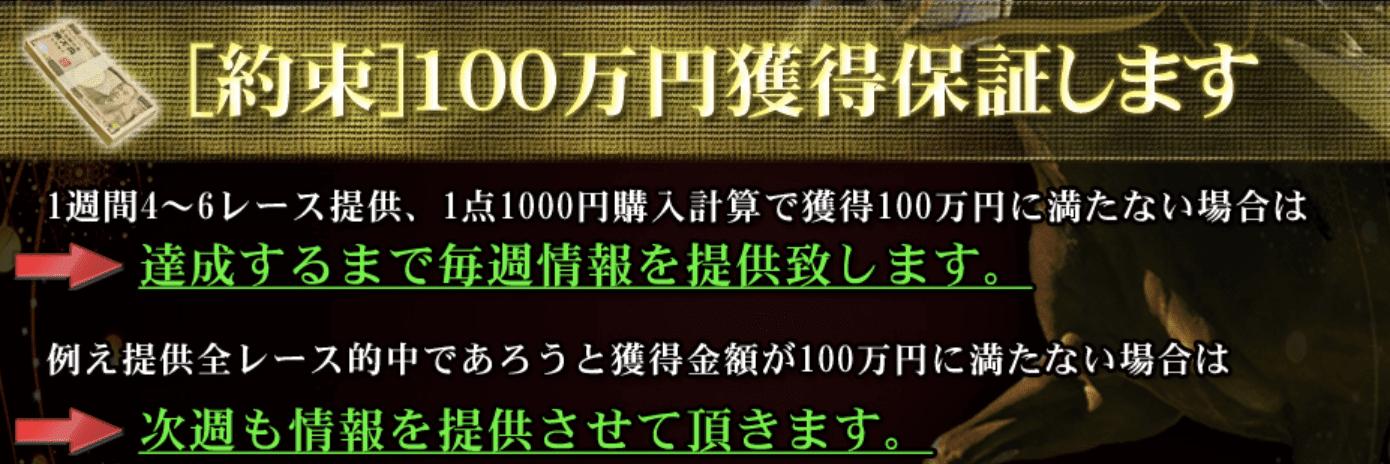 100万円獲得保証