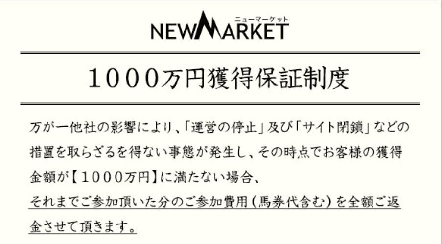 1000万円保障制度