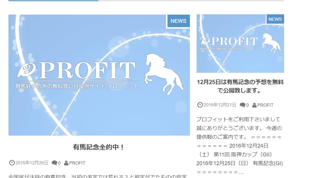 プロフィット