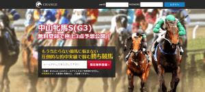 競馬予想サイト チェンジの口コミ・評判・予想の的中率を調査