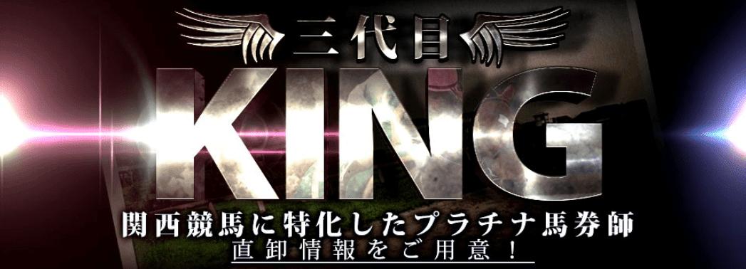 三代目KING