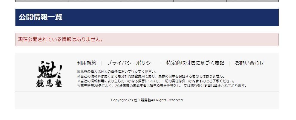 現在公開されている情報はありません