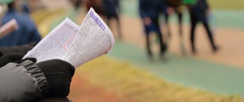 競馬 新聞