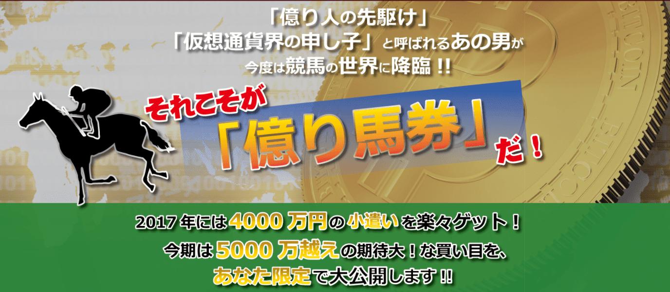 億り馬券(佐藤要)