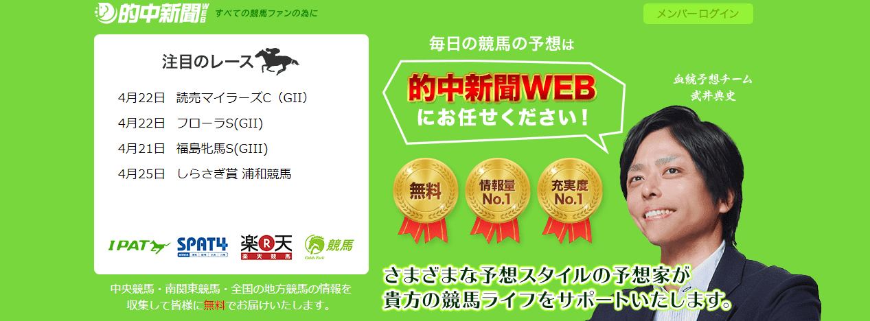 的中新聞ウェブ