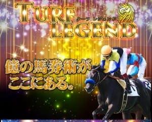 ターフレジェンド(Turf Legend)