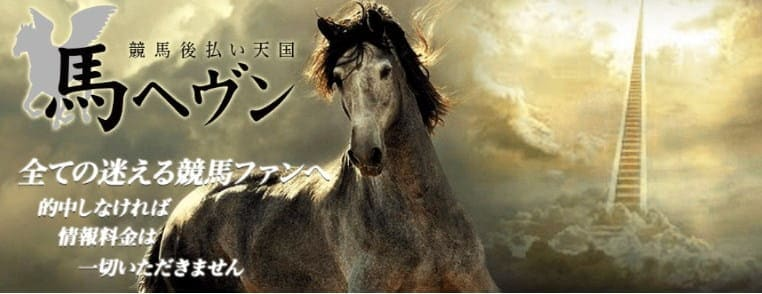 競馬後払い天国馬ヘヴン