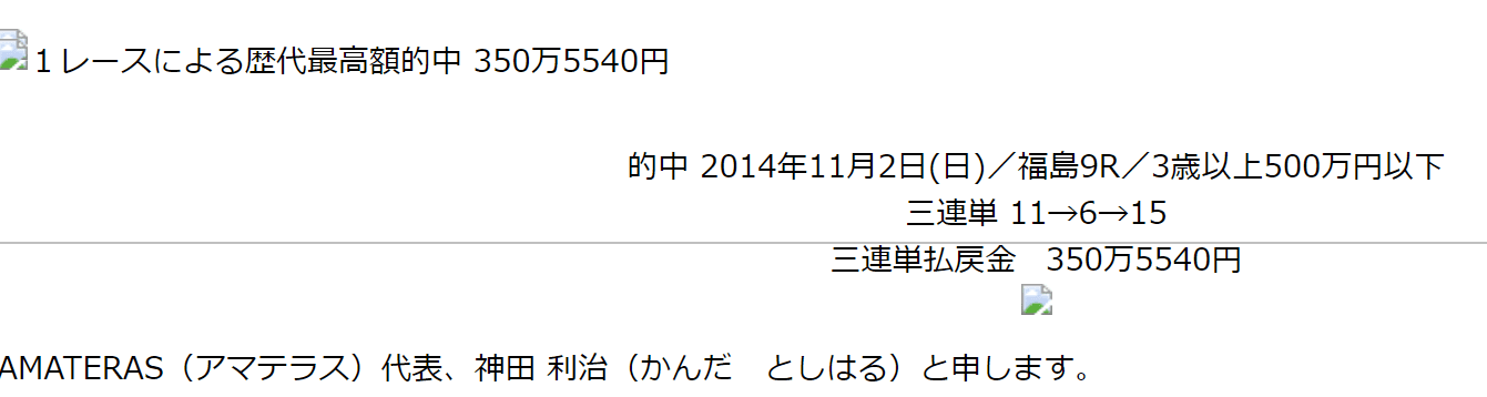 2015年のアマテラスの非会員ページ