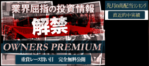 オーナーズプレミアム (owners premium)の口コミ・評判・予想の的中率を調査