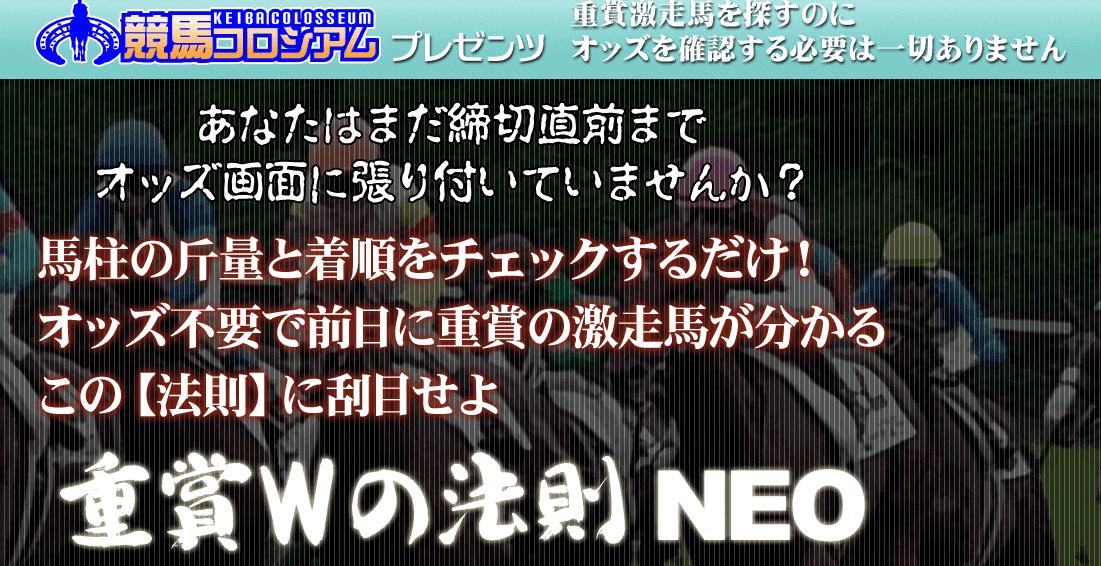 重賞Wの法則 NEO