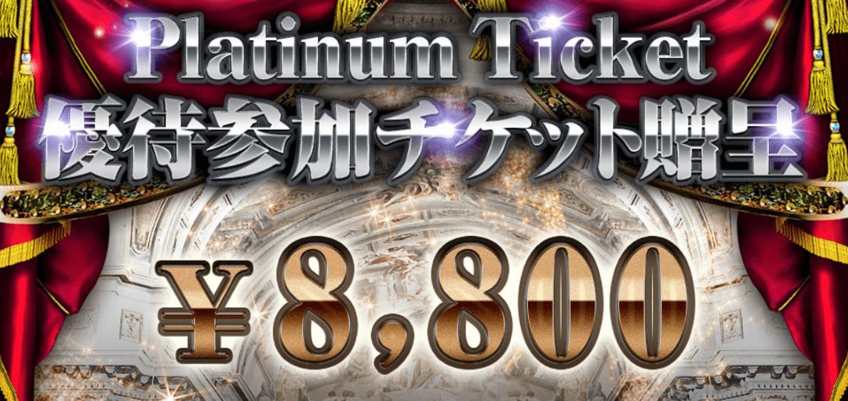 勝馬伝説 8,800円割引