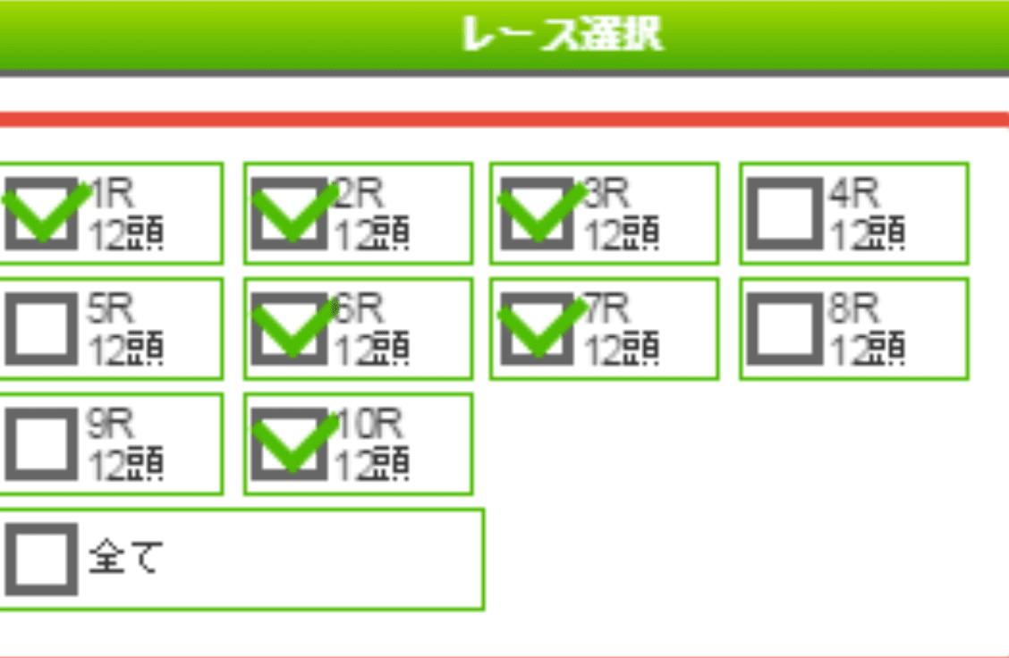 レース選択