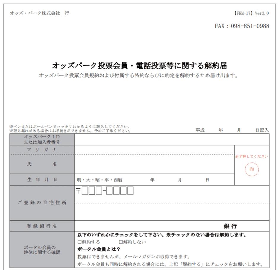 パーク アプリ オッズ オッズパーク!