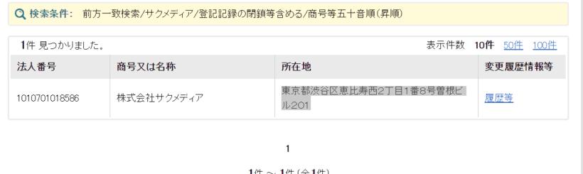 国税庁 株式会社サクメディア 法人登録情報
