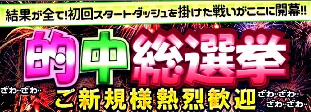 新規会員限定10,000円割引イベント