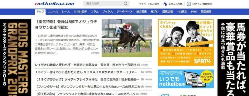 net.keiba.com