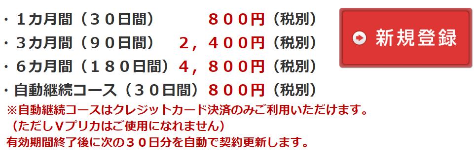 1カ月 800円