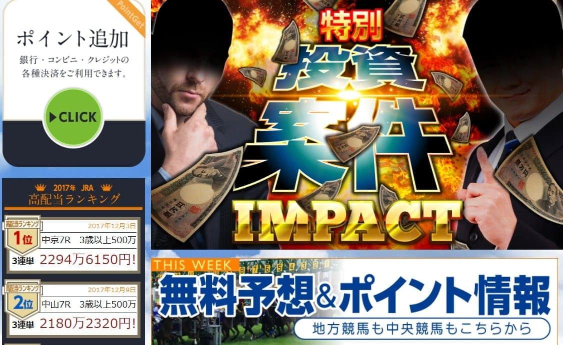 投資案件IMPACT