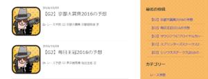 競馬予想サイト「的中ヒットマン」は無料を装った競馬予想会社への誘導サイトだった!!口コミ・評価・口コミを調査