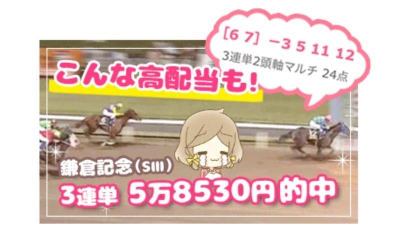 野島特別(B3) 821,120円