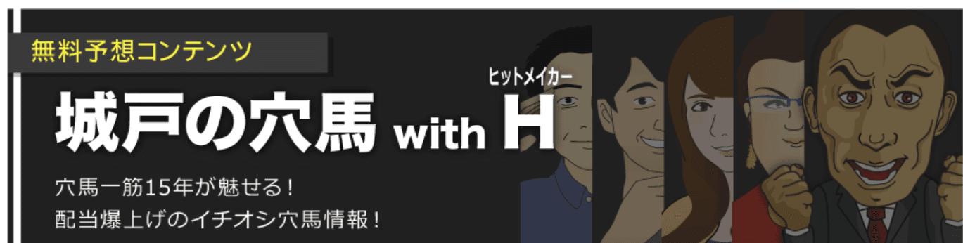 城戸の穴馬 with H