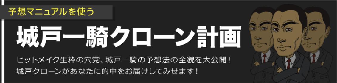 ヒットメイク 有料コンテンツ