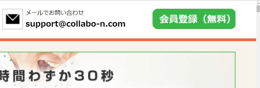 会員登録 ボタン