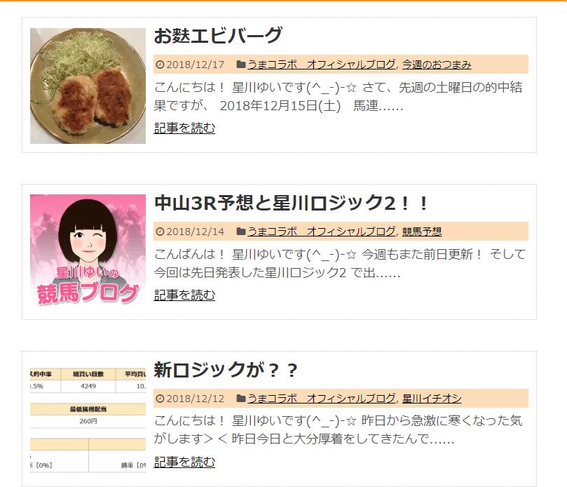 星川ブログ