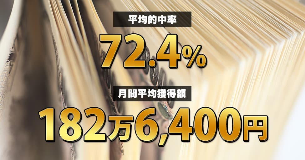 平均的中率72.4%
