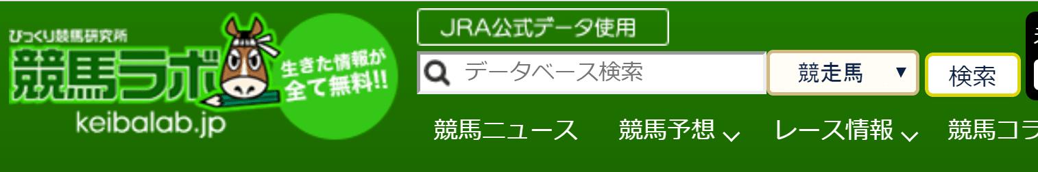 競馬ラボ JRA公式データ