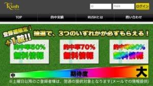 競馬予想サイト「ラッシュ(Rush)」は当たらない?3レースの検証と口コミ・評価・評判を調査