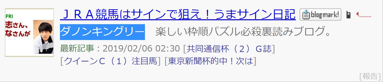 人気ブログ ブログ紹介欄