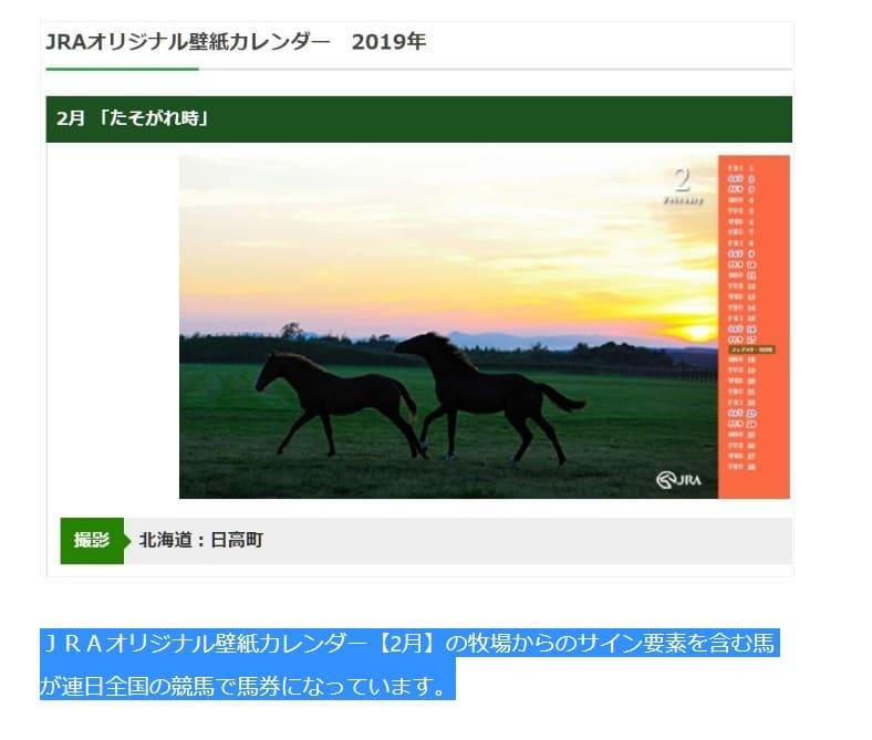 JRAオリジナル壁紙カレンダー