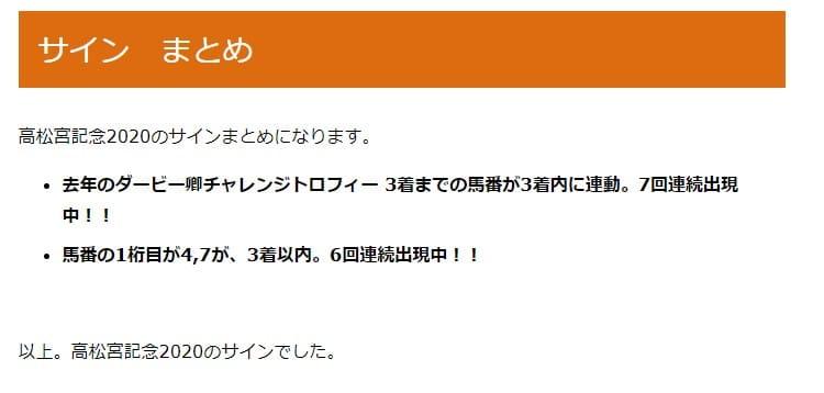 サイン馬券 予想 高松宮記念