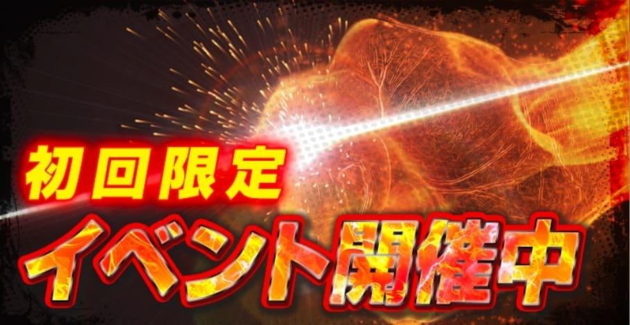 初回1,000円割引イベント