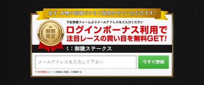 細川達成のTHE万馬券 登録方法