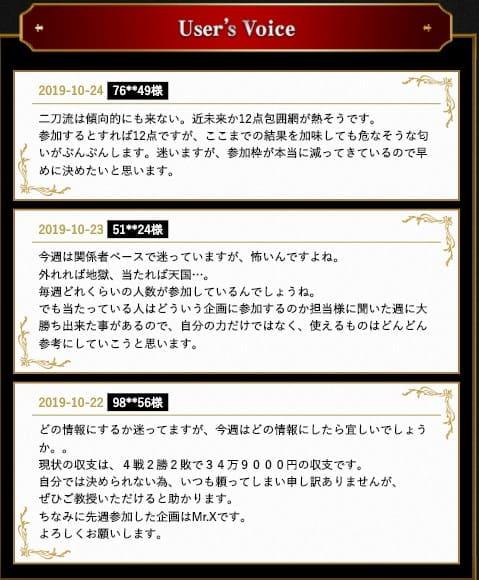 細川達成のTHE万馬券 User'voice