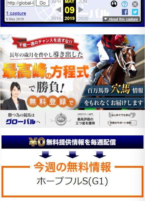 競馬予想サイトグローバル2019年3月9日の画像