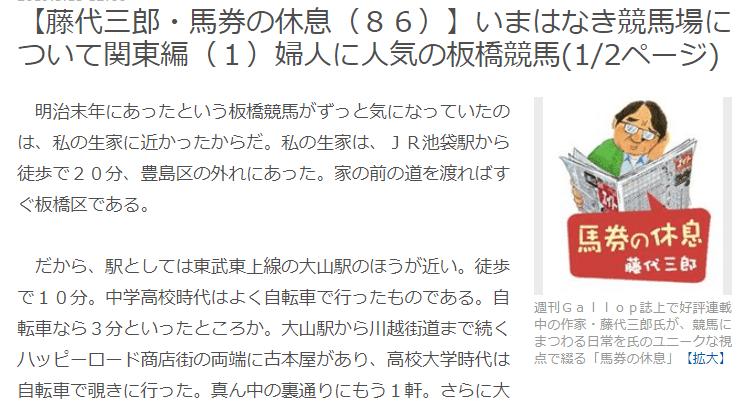 藤代三郎コラム・馬券の休息