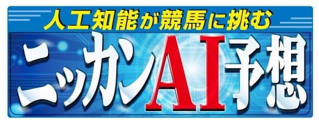 日刊スポーツ ai