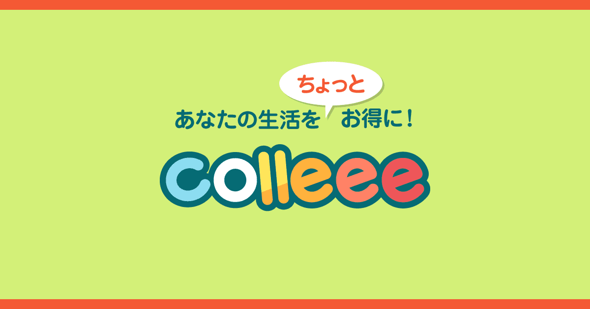 colleee 評判